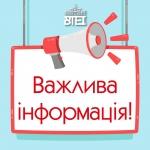 Оголошення про організацію навчального процесу у Вінницькому торговельно-економічному інституті КНТЕУ