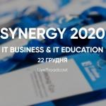 Викладачі ВТЕІ КНТЕУ взяли участь у конференції «Synergy 2020. IT Business & IT Education»