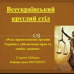 У ВТЕІ  КНТЕУ проведений Всеукраїнський круглий стіл «Роль правозахисних органів України у забезпеченні прав та свобод людини»
