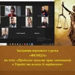 У ВТЕІ КНТЕУ відбулося засідання наукового гуртка «Феміда» на тему: «Проблеми захисту прав споживачів в Україні та шляхи їх вирішення»