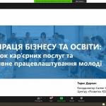 Викладачі та здобувачі вищої освіти ВТЕІ КНТЕУ брали участь у Всеукраїнському форумі «ОСВІТА. БІЗНЕС. ДЕРЖАВА. СПІВРОБІТНИЦТВО ЗАРАДИ ДОБРОБУТУ»