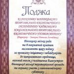 Колектив ВТЕІ КНТЕУ отримав подяку від Вінницької міської ради та її виконавчого комітету