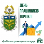 Вітання директора ВТЕІ КНТЕУ з нагоди професійного свята – Дня працівника торгівлі!