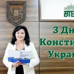 Привітання директора ВТЕІ КНТЕУ з Днем Конституції України!