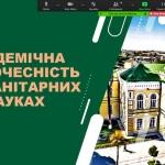 Кафедра іноземної філології та перекладу провела всеукраїнський круглий стіл «Академічна доброчесність у гуманітарних науках»