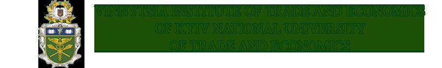 Вінницький торговельно економічний інститут